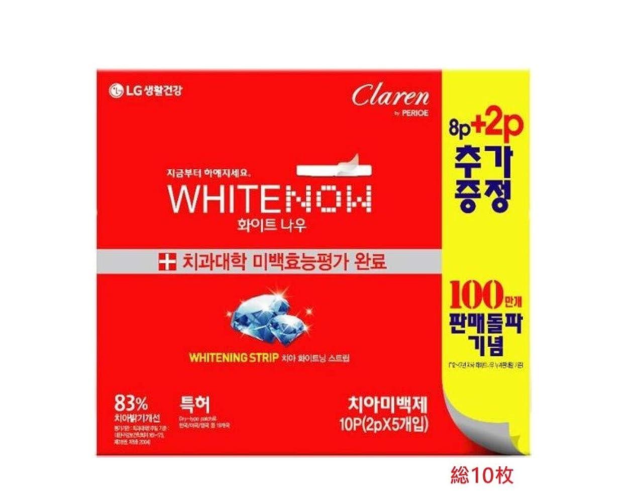 ぼんやりした差チーフLG生活健康 ☆ホワイトナウ ホワイトニング ストリップ(10枚入り)(歯ビハクステッカー) / White Now Whitening Strip 10pcs [並行輸入品]