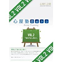 心屋塾BeトレDVD vol.2「なにもしない」 (心屋塾Beトレ)