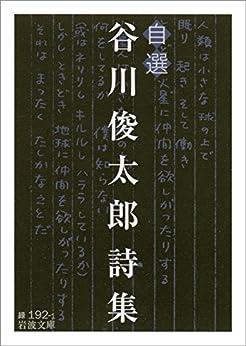 [谷川 俊太郎]の自選 谷川俊太郎詩集 (岩波文庫)