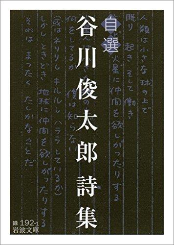 自選 谷川俊太郎詩集 (岩波文庫) Kindle版