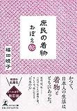 庶民の着物 おぼえ帖(文庫改訂版)