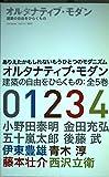 オルタナティブ・モダン 全5巻