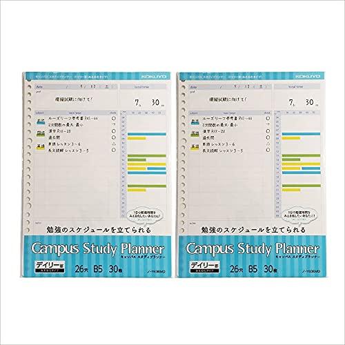 コクヨキャンパススタディプランナールーズリーフデイリー罫みえる化2冊セットノ-Y836MDX2