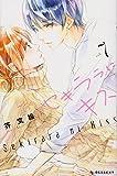 セキララにキス(7) (KC デザート)