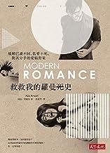 救救我的羅曼史: Modern Romance (Traditional Chinese Edition)