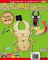 木で作る時計工作キット (くわがたむし)OMT-6