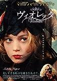 ヴィオレッタ [DVD] image
