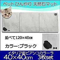 オシャレ大理石ペットひんやりマット可愛いワンコ(カラー:ブラック) 40×40cm 3枚セット peti charman