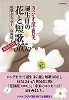 ステラMOOK ラジオ深夜便 誕生日の花と短歌365日 新装改訂版