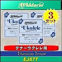 D'Addario/ダダリオ EJ87T Titanium テナーウクレレ弦×3セット
