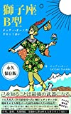 Tarot fortune telling by Lludy Ono: Leo Blood type B (Japanese Edition)