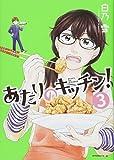あたりのキッチン!(3) (アフタヌーンKC)