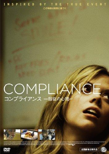 コンプライアンス -服従の心理- [DVD] - アン・ダウド, ドリーマ・ウォーカー, パット・ヒーリー, ビル・キャンプ, クレイグ・ゾベル