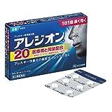 【第2類医薬品】アレジオン20 6錠 x2 ※セルフメディケーション税制対象商品
