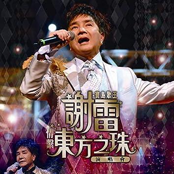 情繫東方之珠演唱會 (Live)