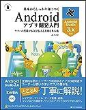 基本からしっかり身につくAndroidアプリ開発入門 Android Studio 3対応 (「黒帯エンジニア」シリーズ)