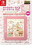 すみっコぐらし キャラクターカードケース12 for ニンテンドーSwitch ILXSW342 [喫茶すみっコいちごフェア]