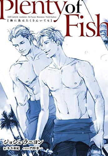 海に魚はたくさんいても (モノクローム・ロマンス文庫)