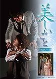 美しいこと(再演2011)[DVD]