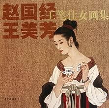 Zhao Guojing & Wang Meifang Gongbi Beautiful Women Paintings Album (Chinese Edition)