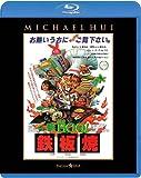 新Mr.BOO! 鉄板焼[Blu-ray/ブルーレイ]
