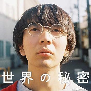 Sekai No Himitsu