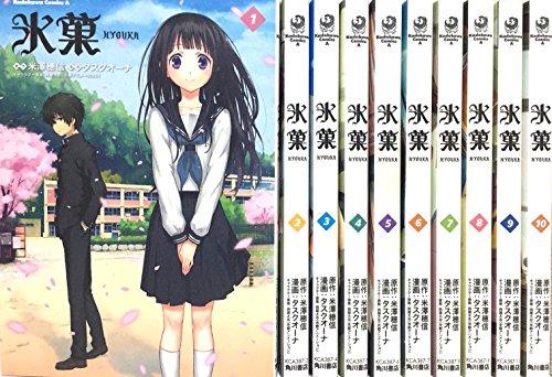 氷菓 コミック 1-10巻セット