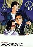 太陽の黙示録(16) (ビッグコミックス)