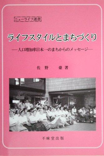 ライフスタイルとまちづくり―人口増加率日本一のまちからのメッセージ (ニューライフ選書)の詳細を見る
