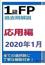 1級FP過去問解説 2020年1月学科(応用編)