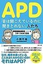APD「音は聞こえているのに 聞きとれない」人たち ―聴覚情報処理障害 APD とうまくつきあう方法