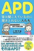 APD「音は聞こえているのに 聞きとれない」人たち ―聴覚情報処理障害(APD)とうまくつきあう方法