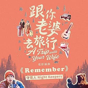 Remember (電影《跟你老婆去旅行》插曲)