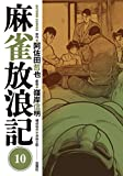 麻雀放浪記 : 10 (アクションコミックス)