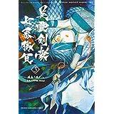 Fate/Grand Order-Epic of Remnant-亜種特異点3/亜種並行世界 屍山血河舞台 下総国 英霊剣豪七番勝負(3) (週刊少年マガジンコミックス)