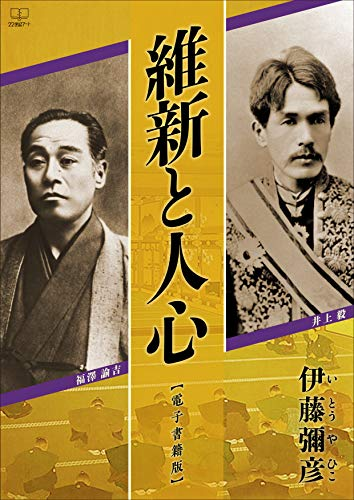 Restoration and humanity (Japanese Edition)