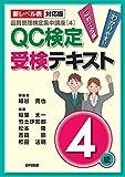 【新レベル表対応版】QC検定受検テキスト4級 (品質管理検定集中講座[4])
