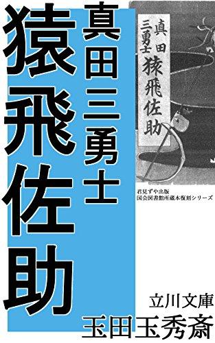 SanadaSanYuushi Sarutobi Sasuke: Tatsukawa Bunko Edition (Japanese Edition)