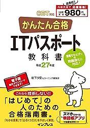 かんたん合格 ITパスポート教科書 平成27年度 CBT対応 (Tettei Kouryaku JOHO SHORI)