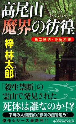高尾山 魔界の彷徨 - 私立探偵・小仏太郎 (ジョイ・ノベルス)の詳細を見る