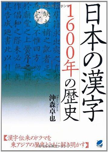 日本の漢字 1600年の歴史の詳細を見る