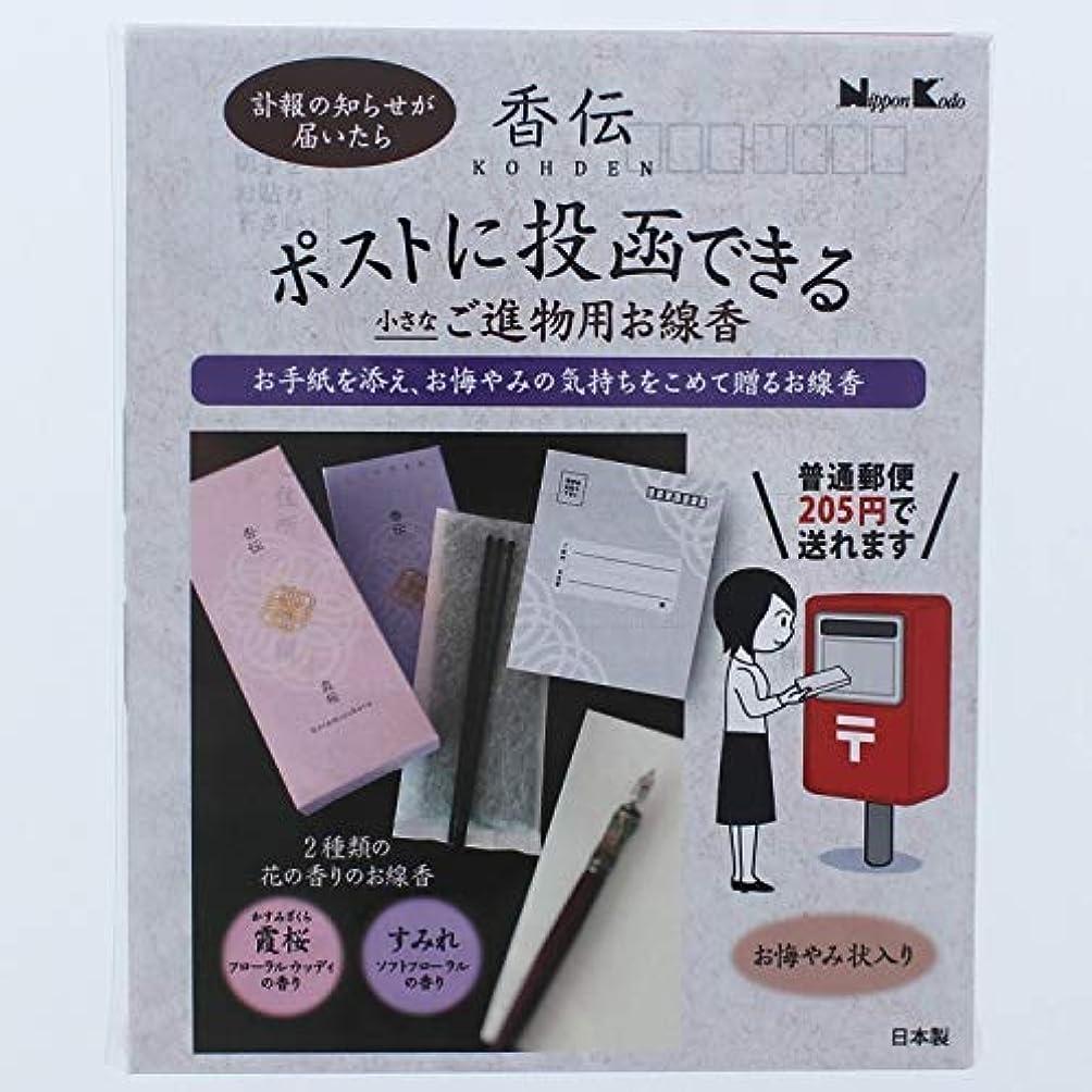 香伝 花の香り サック2種入 × 8個セット