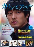 韓国ドラマ公式ガイドブック「カインとアベル」下巻 (MOOK21) (MOOK21 韓国ドラマ公式ガイドブック)