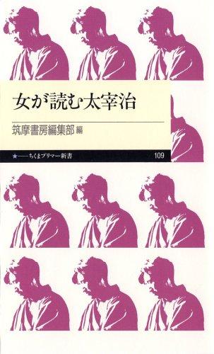 女が読む太宰治 (ちくまプリマー新書)