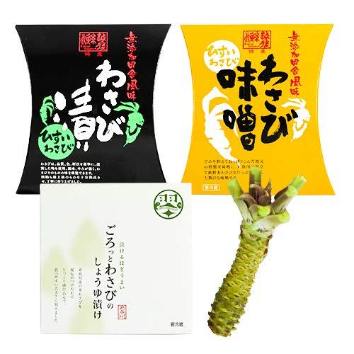 糸魚川産真妻わさび1本と加工品3種3個セット SKフロンティア