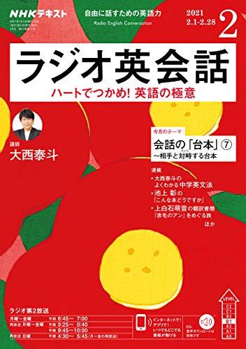 NHKラジオ ラジオ英会話 2021年 2月号 [雑誌] (NHKテキスト)