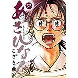 あさひなぐ(32) (ビッグコミックス)