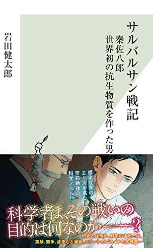 サルバルサン戦記~秦佐八郎 世界初の抗生物質を作った男~ (光文社新書)