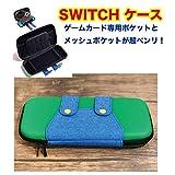 【ハイハイ】スイッチ キャリング ケース switch カバー グリーン