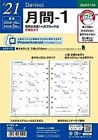 レイメイ藤井 ダヴィンチ 手帳用リフィル 2021年 A5 マンスリー DAR2104 2020年12月始まり 月間1